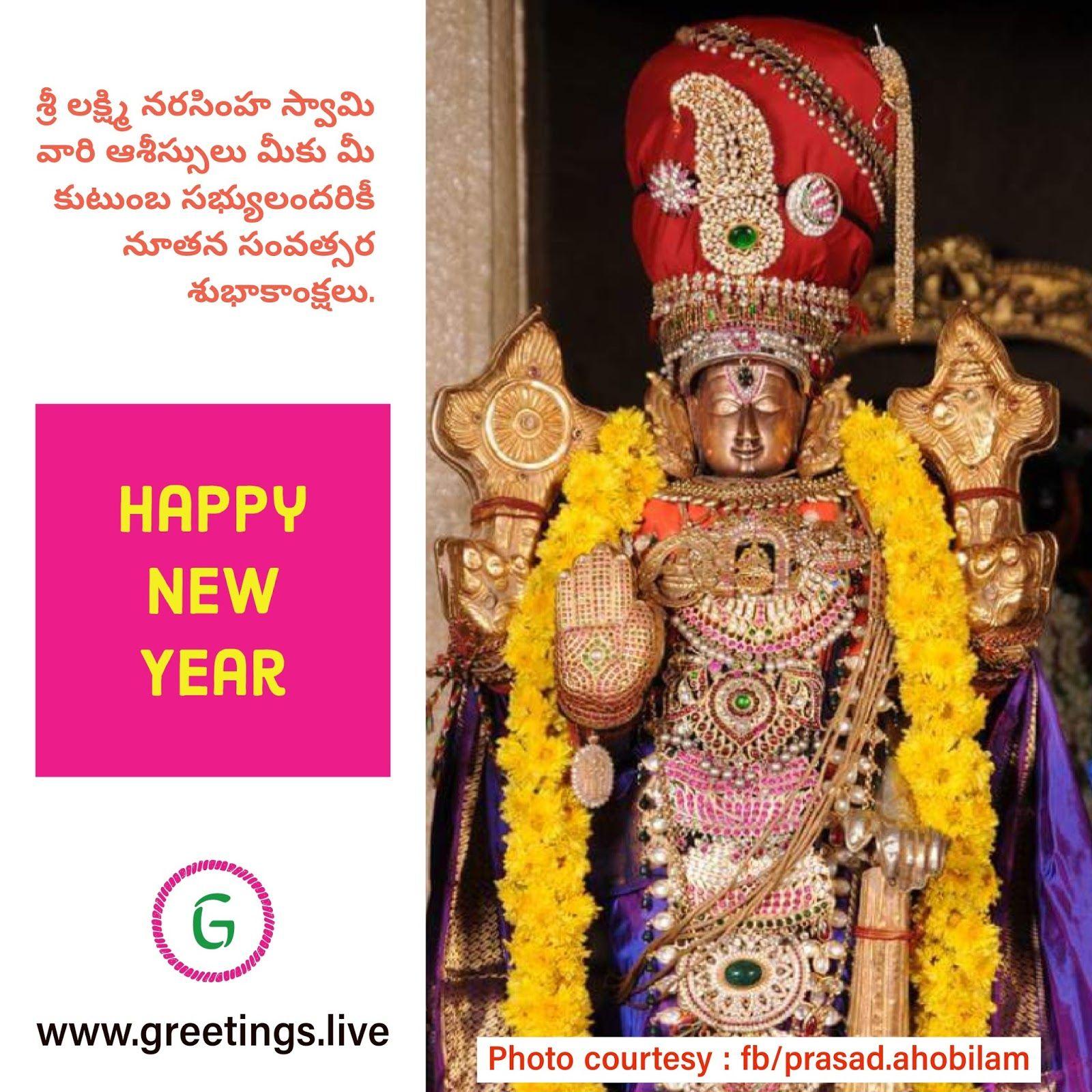 Lord sri lakshmi narasimha swamy new year greetings 2018 ahobilam lord sri lakshmi narasimha swamy new year greetings 2018 ahobilam temple devotional new year 2018 wishes in telugu languageage category hindu m4hsunfo