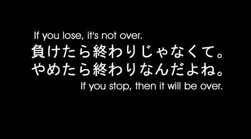 Japanese Quote => Never give up ^^ Japanese quotes