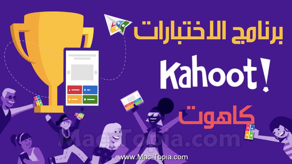 تحميل برنامج Kahoot للكمبيوتر و الجوال لعمل اختبارات للطلاب بطريقة اللعب مجانا ماك توبيا Kahoot