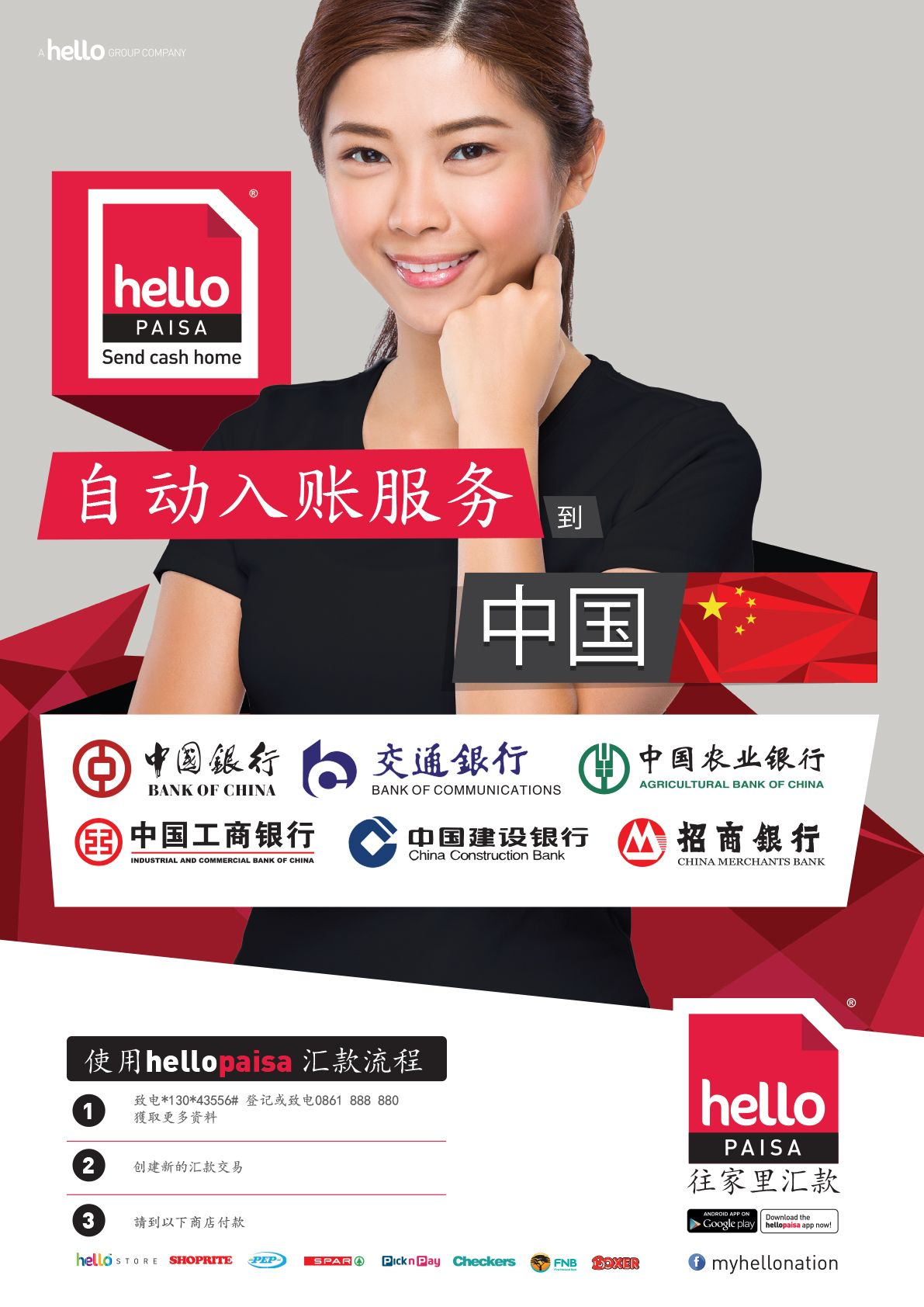 Send Money To China With Hello Paisa Www Hellopaisa Co Za Design By Group Marketing