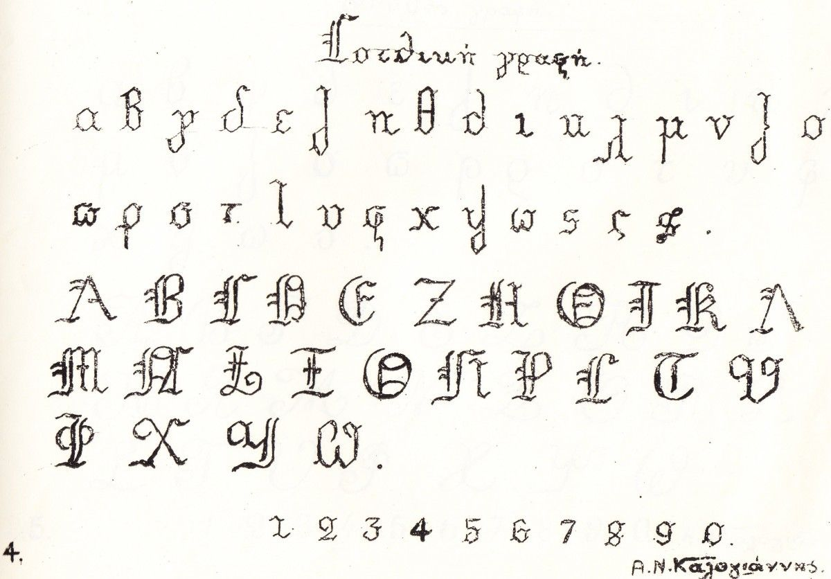 Greek Calligraphy Fonts Article About The Calligraphy