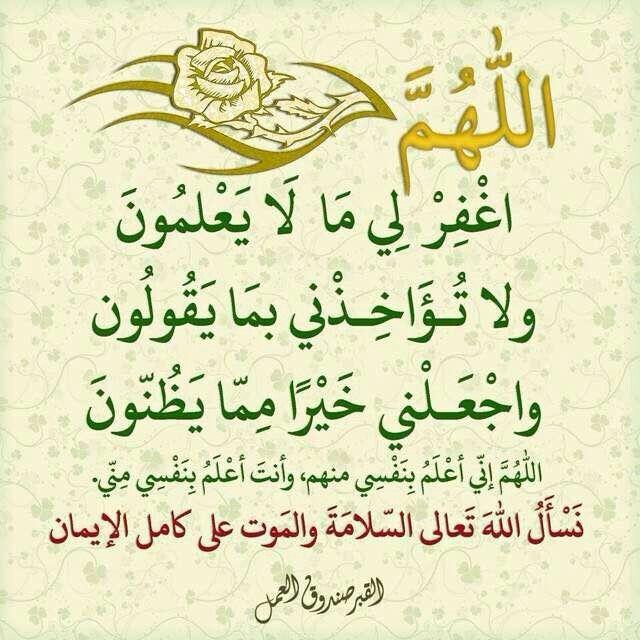 اللهم أمين يارب العالمين دعاء Quran Verses Islam Beliefs Little Prayer