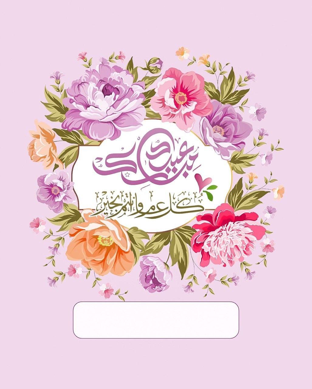 Pin By Ya Aazanaas On Eid Mubarak Eid Cards Happy Eid Eid Mubarak