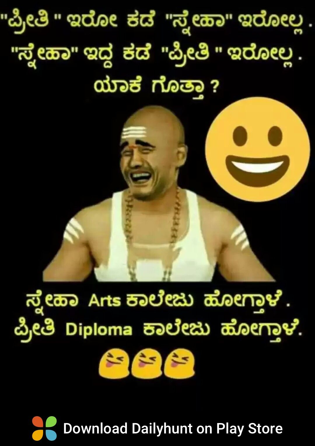 Pin By Kumar Pujari On Morning Quote Funny School Jokes Really Funny Quotes School Jokes