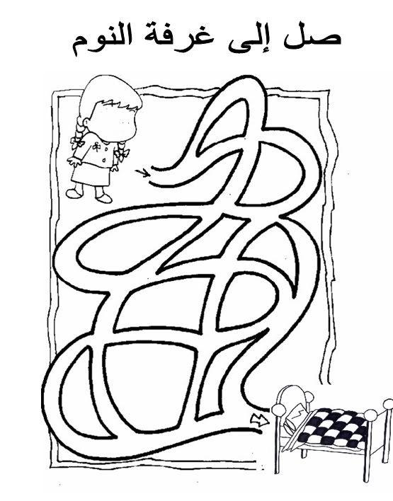 اوراق عمل لوحدة المسكن Maze Printable Mazes Craft Activities For Kids