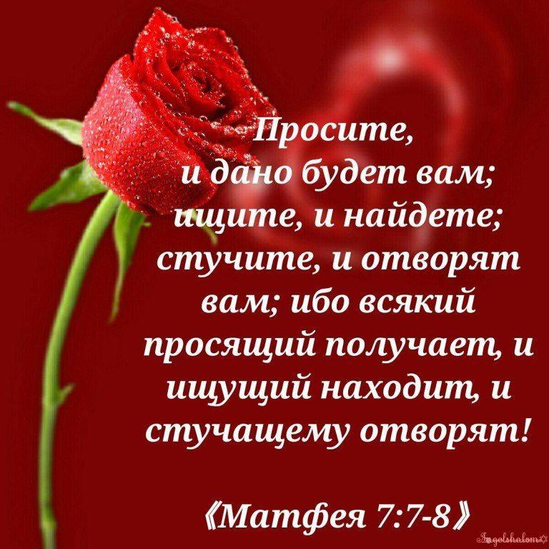 Библейские открытки