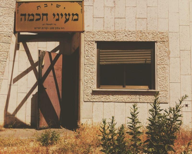 'Fountains of Wisdom' Kiryat Ye'arim, Israel, May 2014