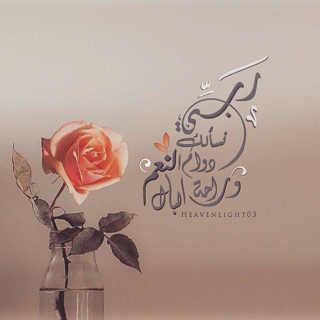 Um Rakan On Instagram ربي نسألك دوام النعم و راحة البال أدعية دعاء Islam Facts Islamic Pictures Quran Verses
