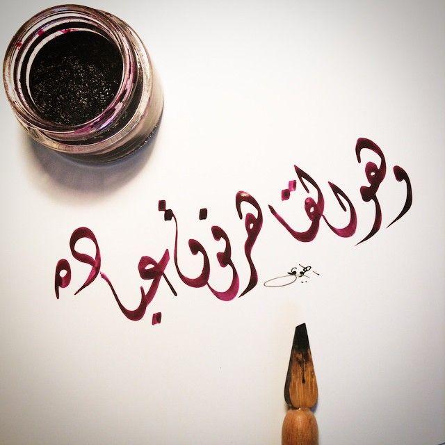 الخط فنون فن لوحات On Instagram Islamic Calligraphy Islamic Art Calligraphy Islamic Caligraphy Art