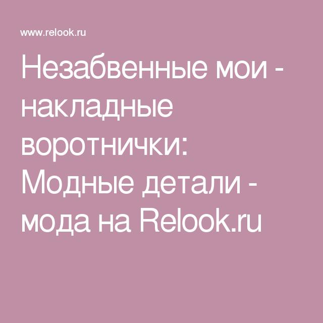 Незабвенные мои - накладные воротнички: Модные детали - мода на Relook.ru