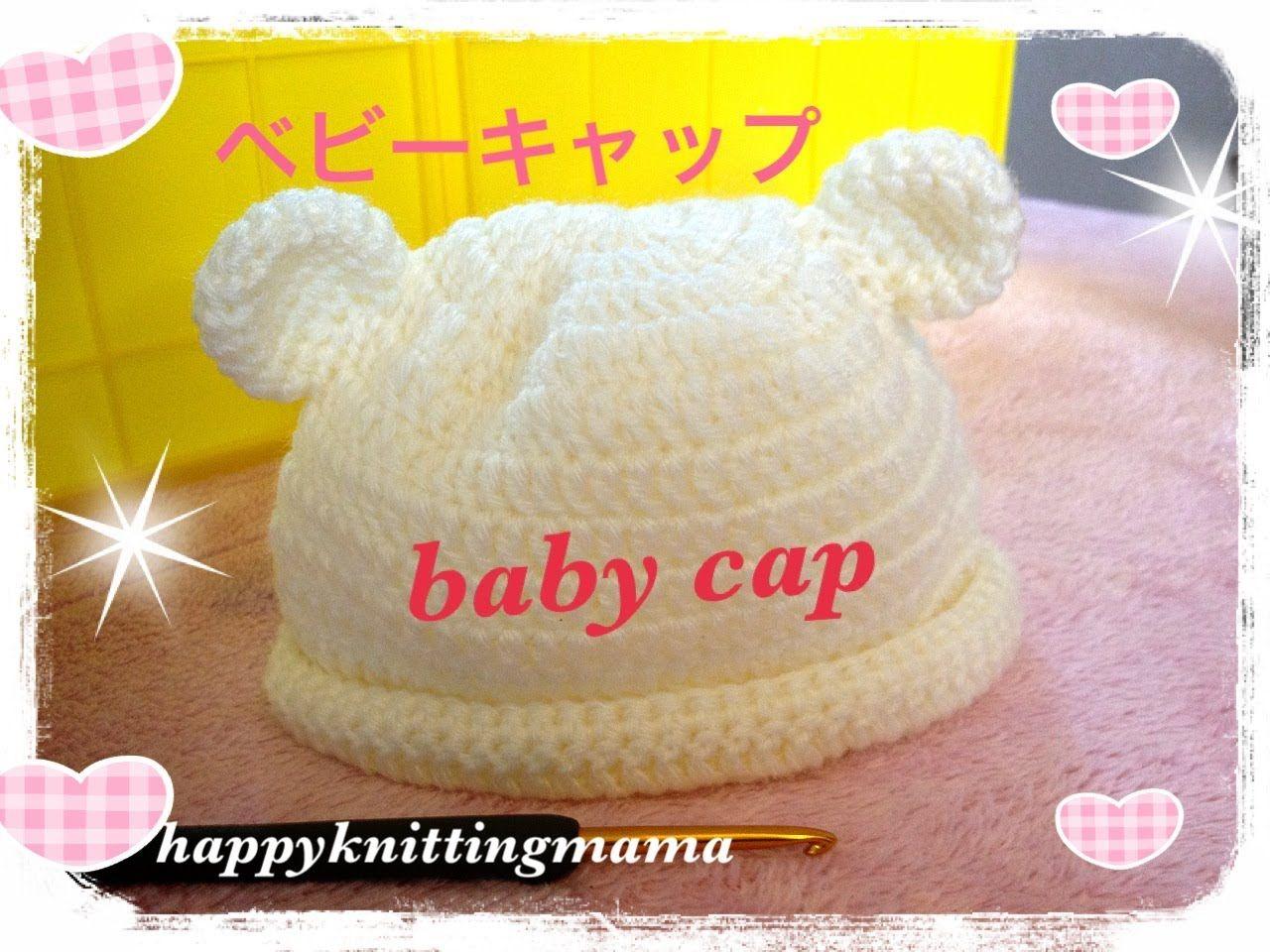 53f62f71c590e ベビーキャップ☆かぎ針編みでニット帽☆簡単に長編みと細編みで^^baby cap☆Crochet☆