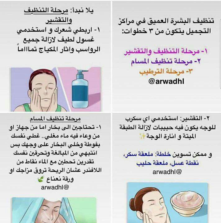 Pin By Mroa Kalid On Beauty Beauty Skin Care Routine Body Skin Care Health Skin Care