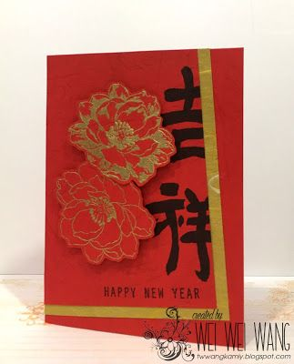 Fun Card Design: Wei Wei's Cardmaking Garden - 葳的手作卡片: Two cards for Chinese New Year 手作新年卡片