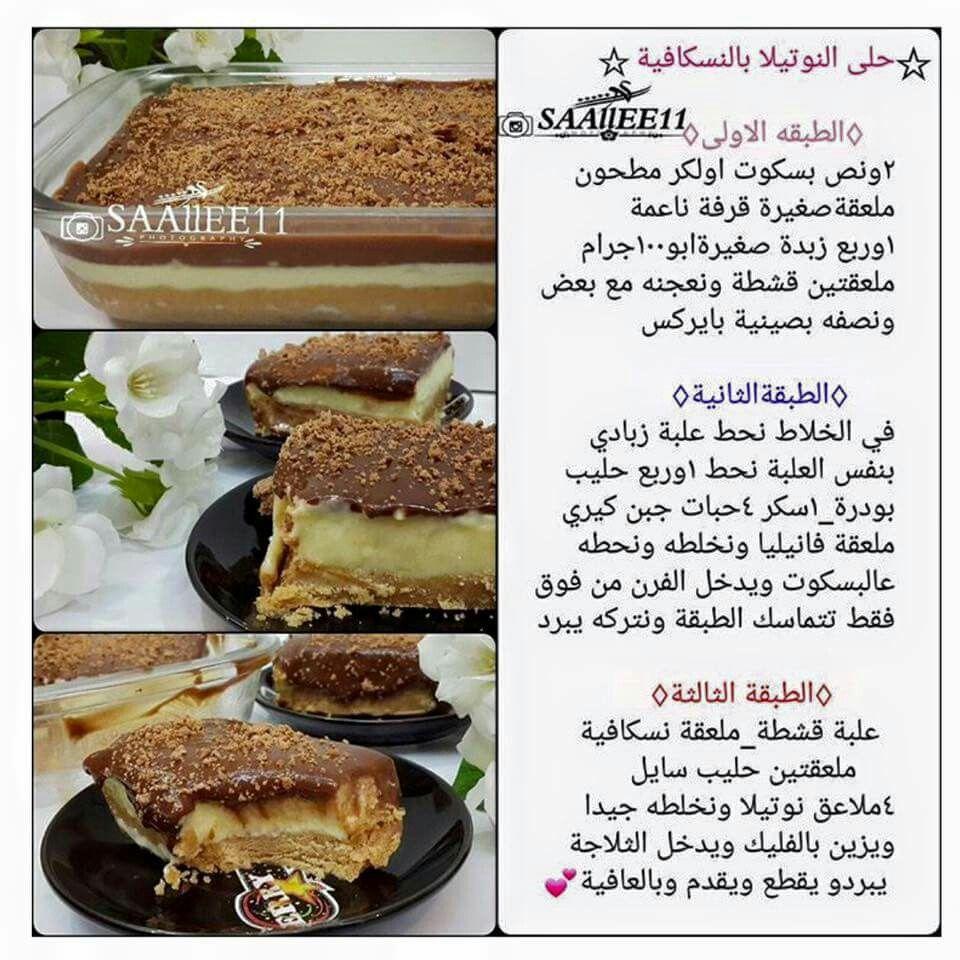 النوتيلا بالنسكافيه Arabic Sweets Recipes Food Receipes Food Recipies