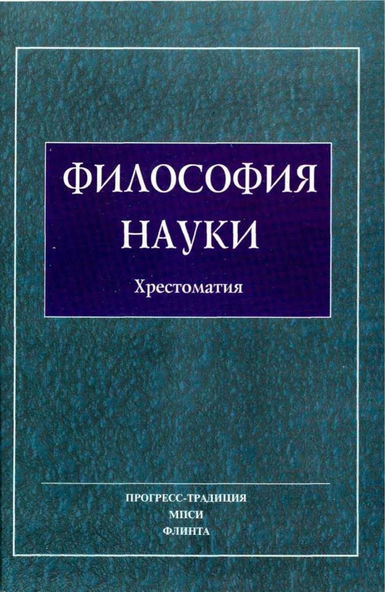 Скачать книги по философии в fb2