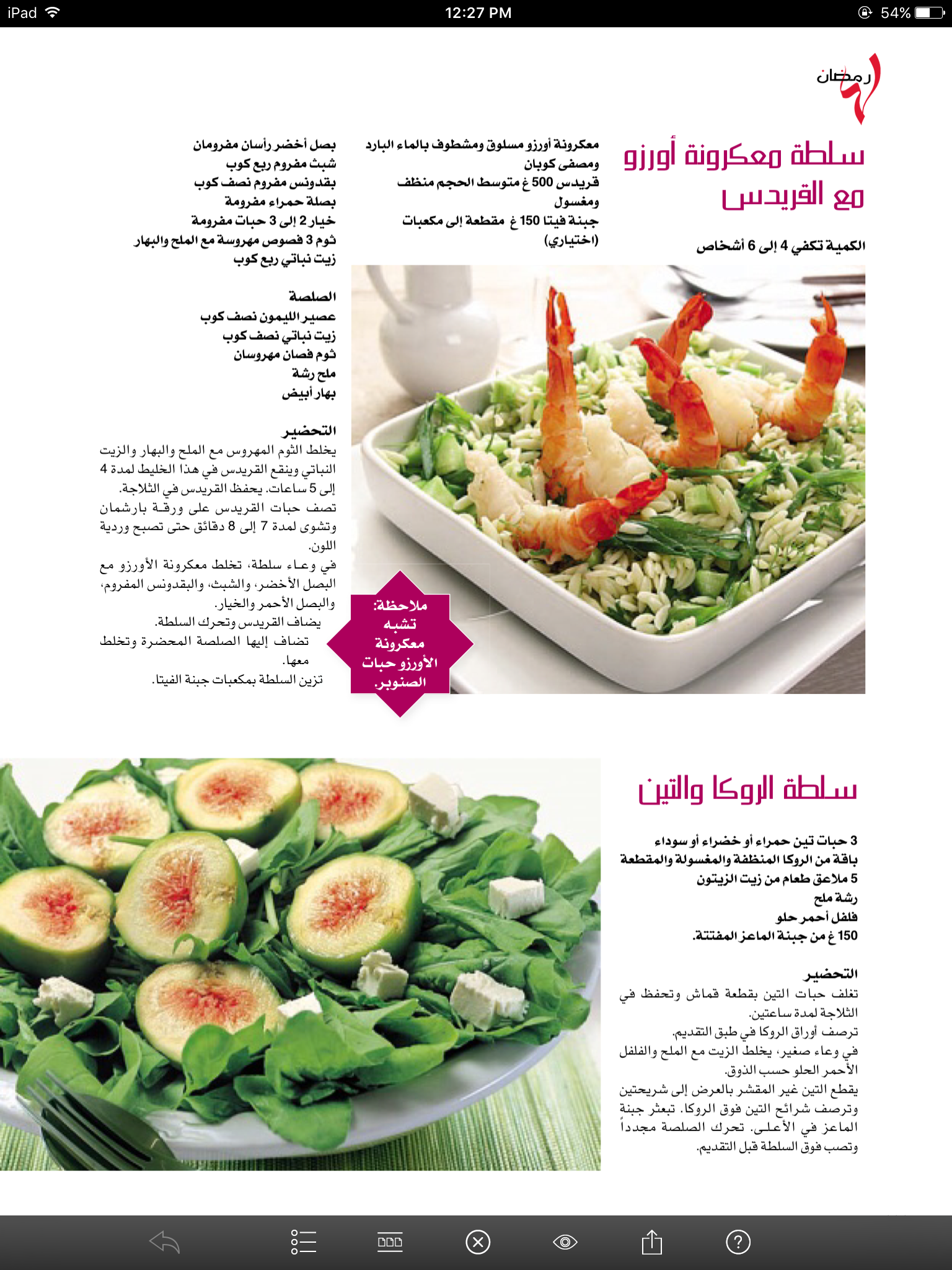 Pin By Princess Aldawood On Salad Healthy Lunch Healthy Food