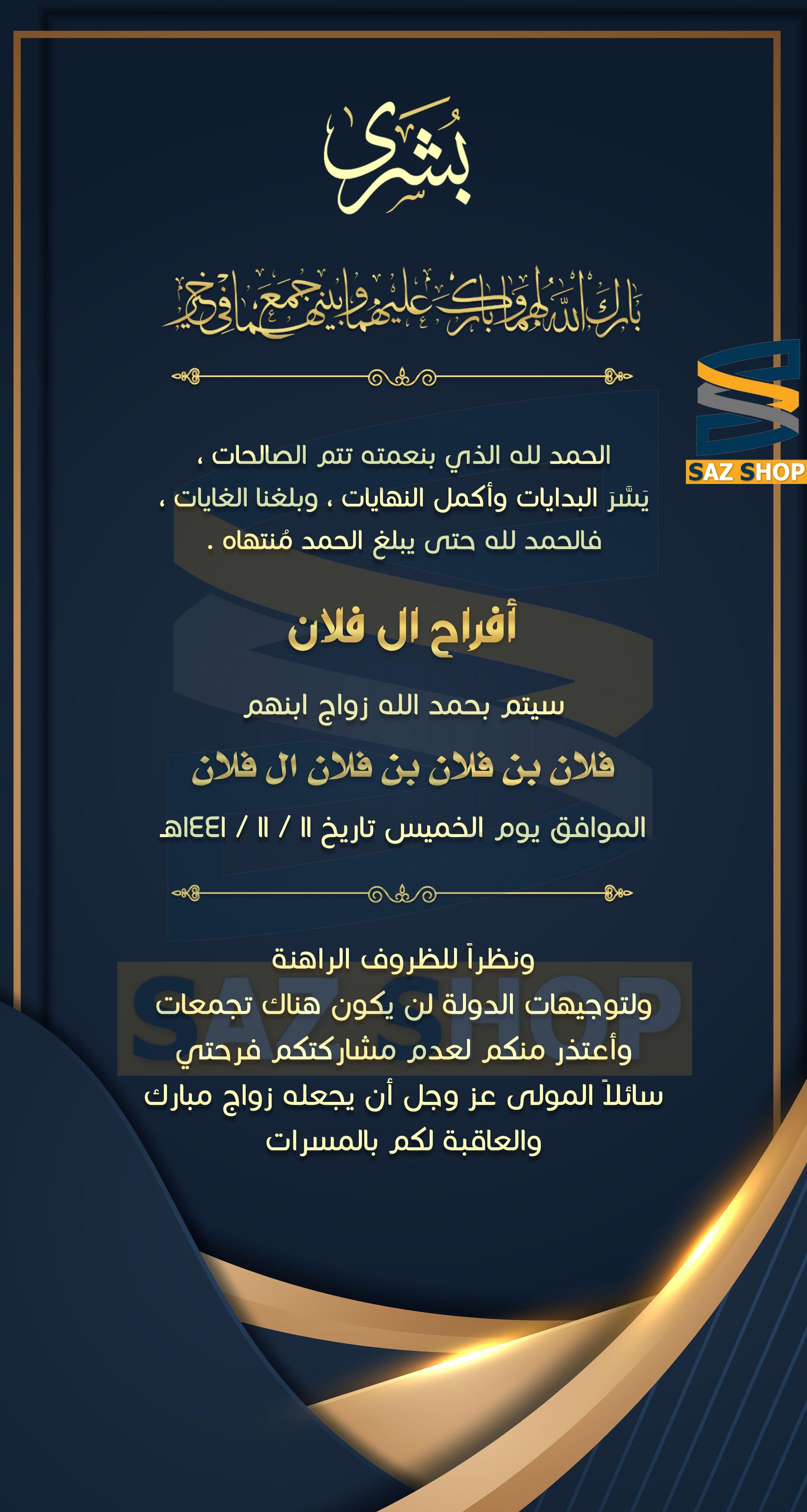 بطاقة دعوة زواج رجالية 131