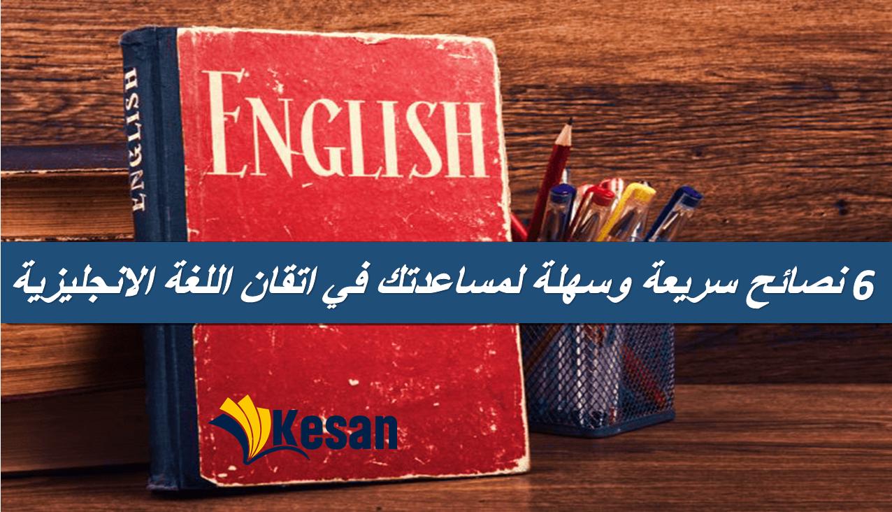 نصائح سريعة وسهلة لمساعدتك في اتقان اللغة الانجليزية تدوين الملاحظات على المفردات الجديدة التحدث مع أشخاص اشترك في قنوات موقع اليوتيوب باللغة ا Kesan