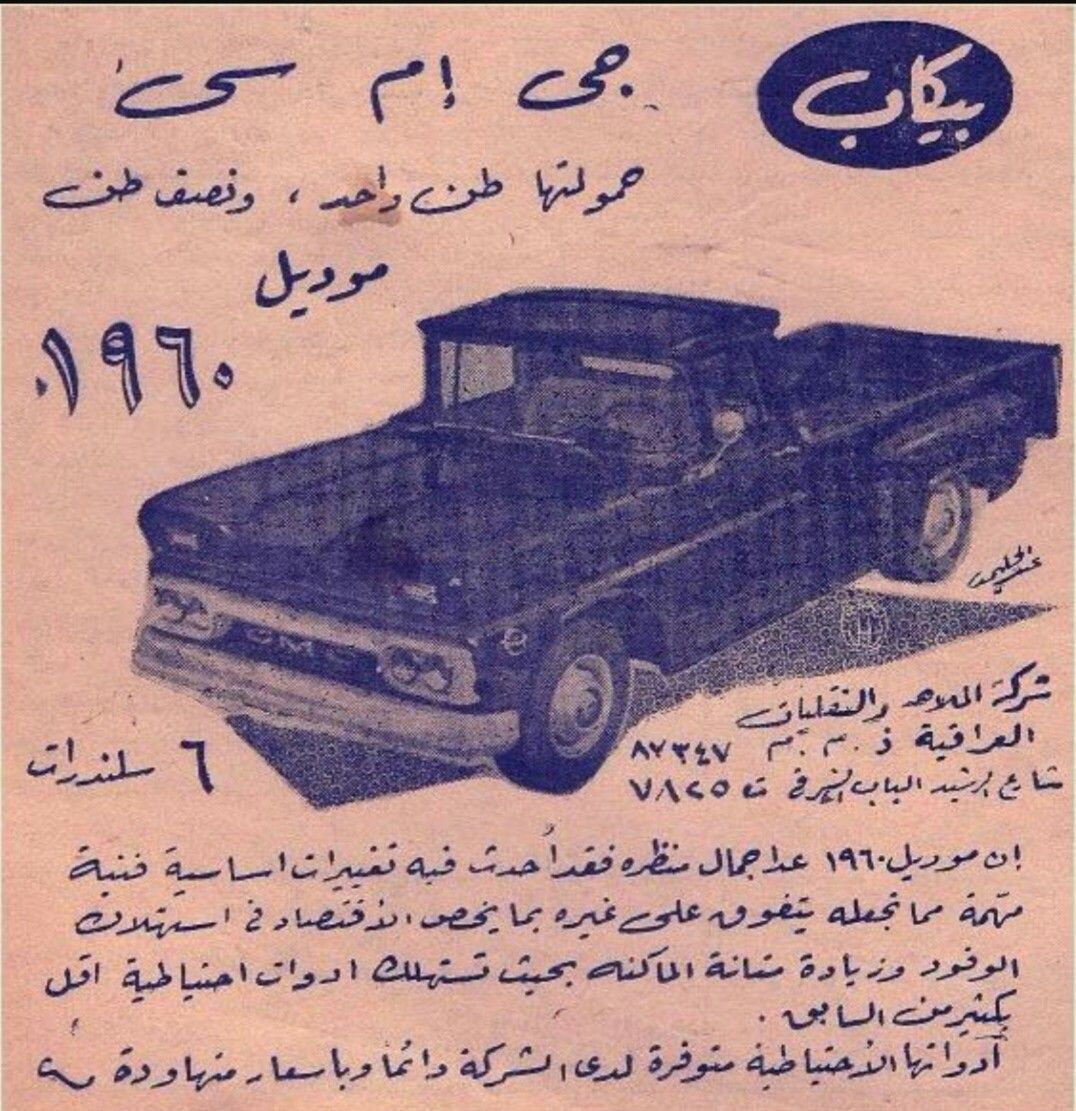 Pin By Mohammad Lubli On Cars مركبات Old Egypt Vintage Ads Old Ads