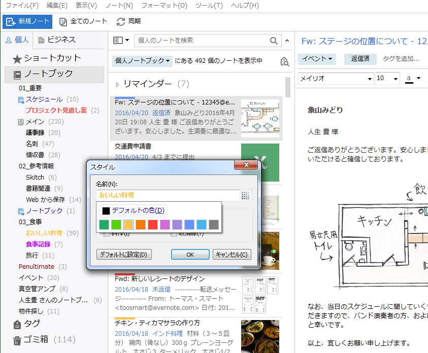Evernote For Windows が新しくなりました Evernote Tips Style