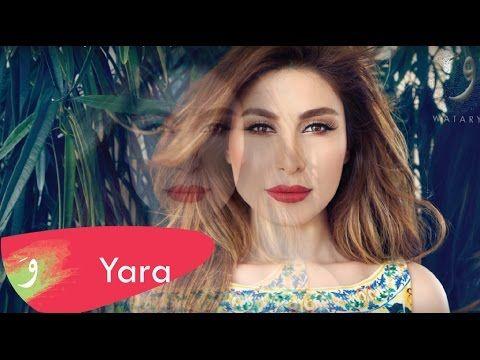 Yara Hala Hala Official Lyric Video 2016 يارا هلا هلا Youtube Yara Lyrics Video