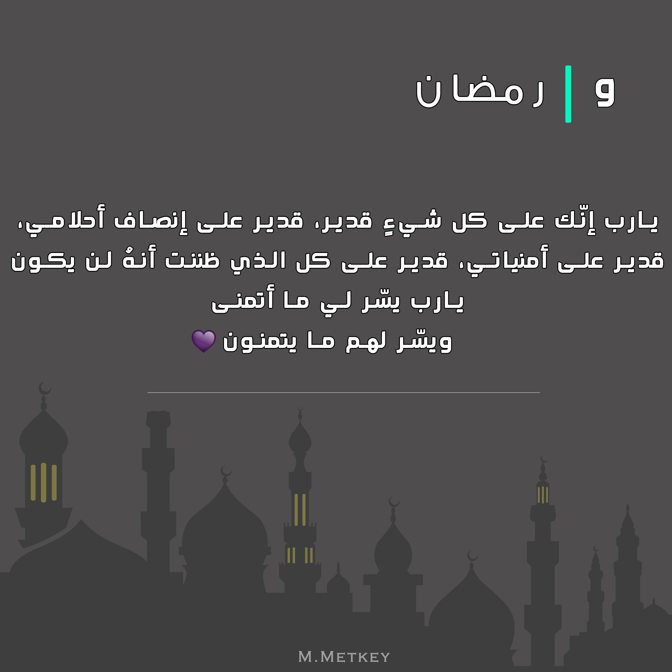 9 رمضان Metkey Islamic Phrases Ramadan Quotations