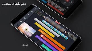 تحميل كين ماستر مهكر 2020 Video Editing Apps Free Video Editing Software Editing Apps