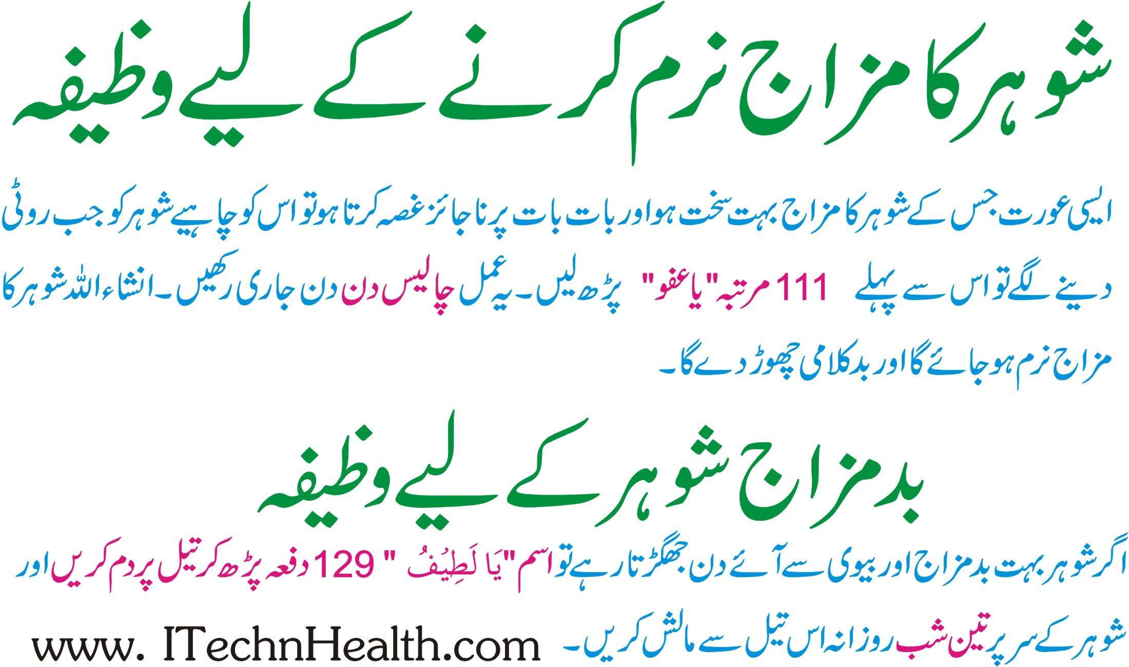 Shohar Ka Mizaj Naram Karne Ka Wazifa | wazifa | Islamic dua, Allah