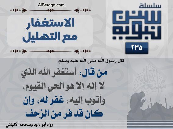 سنن نبوية الاستغفار مع التهليل Hadith Peace Be Upon Him Holy Quran