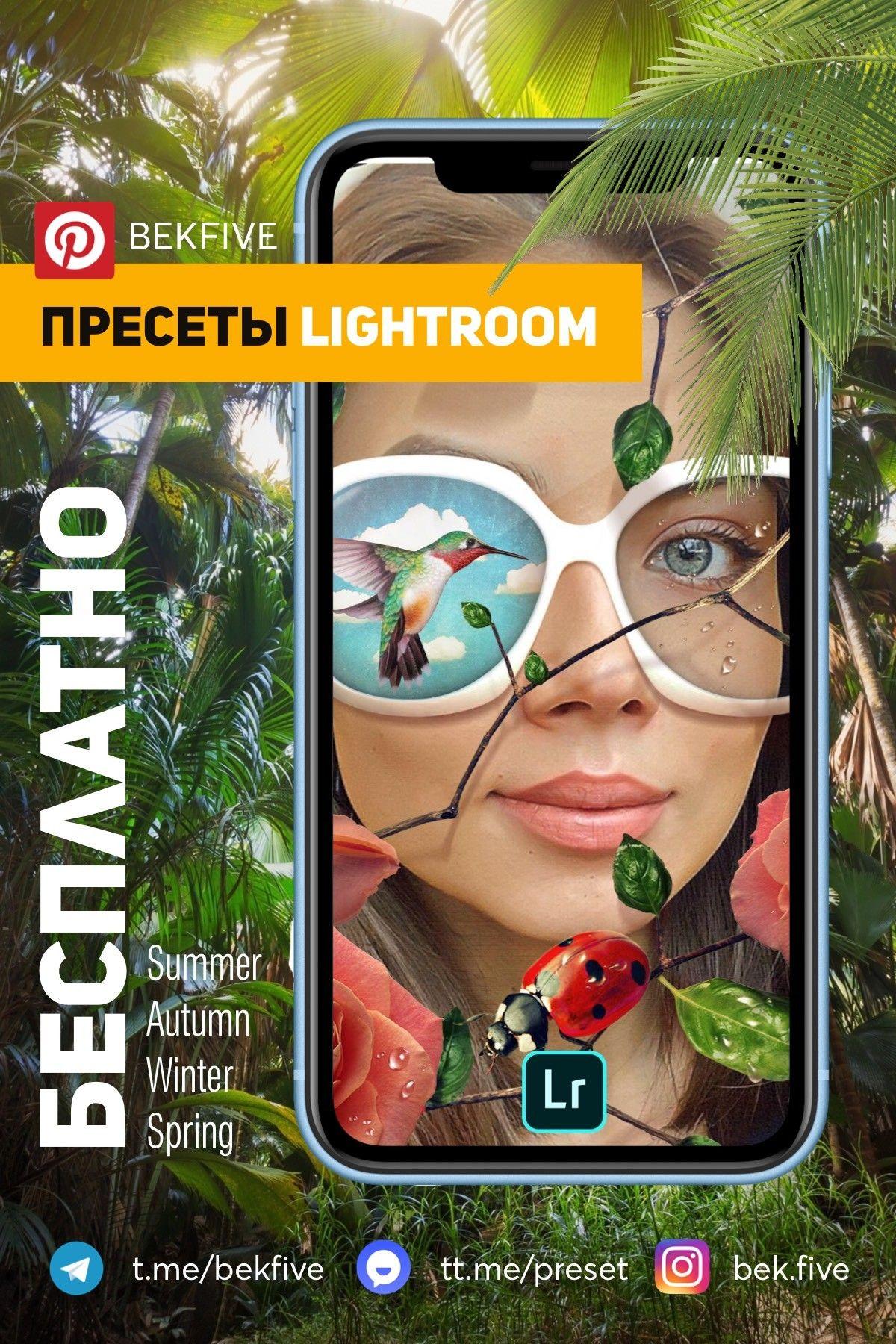 Бесплатные пресеты Lightroom — Teletype   Инстаграм ...
