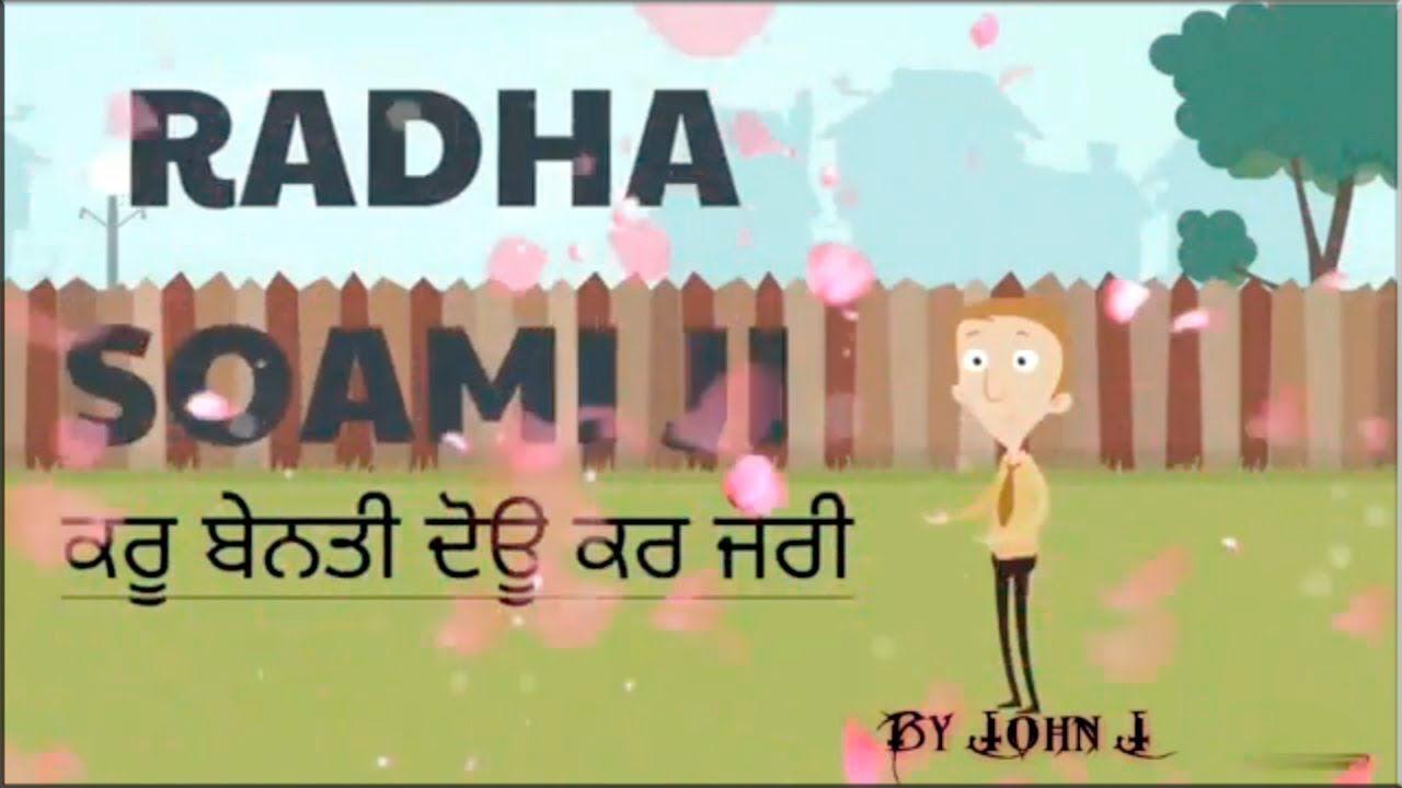 Radha Soami Satsang Beas Shabad | Radha Soami Satsang Beas