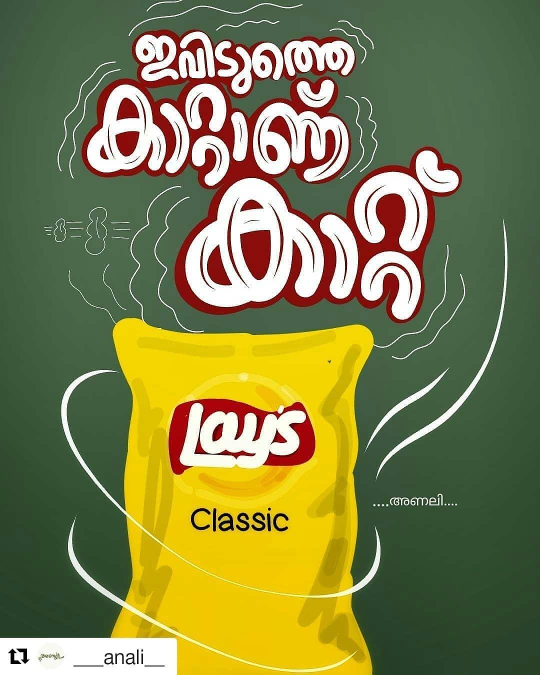 Pin By Sijala Naveen On À´®à´²à´¯ À´³ Nostalgic Quote Thug Quotes Malayalam Quotes