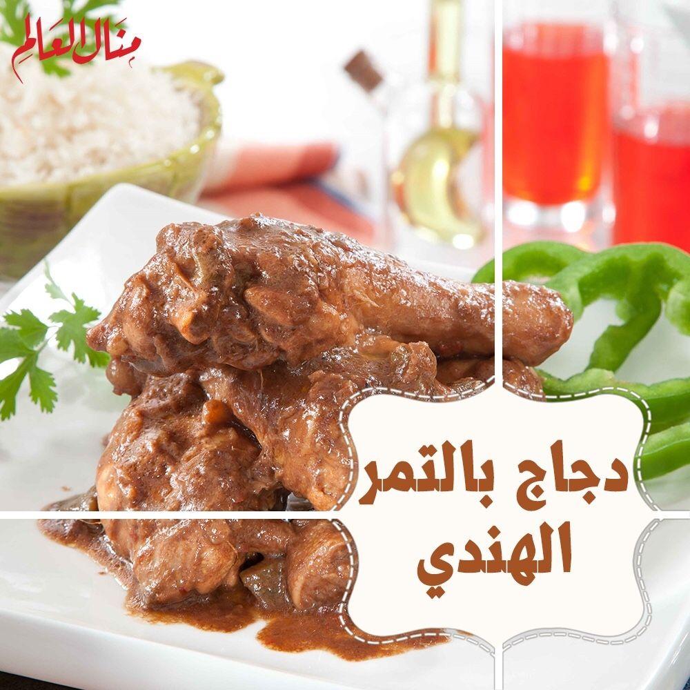 منال العالم Manal Alalem On Instagram دجاج بالتمر الهندي مقادير الوصفة 6 قطع أفخاذ دجاج دبوس 2 1 كوب تمر هندي 1 كوب ماء 3 ملعق Recipes Savoury Dishes Food