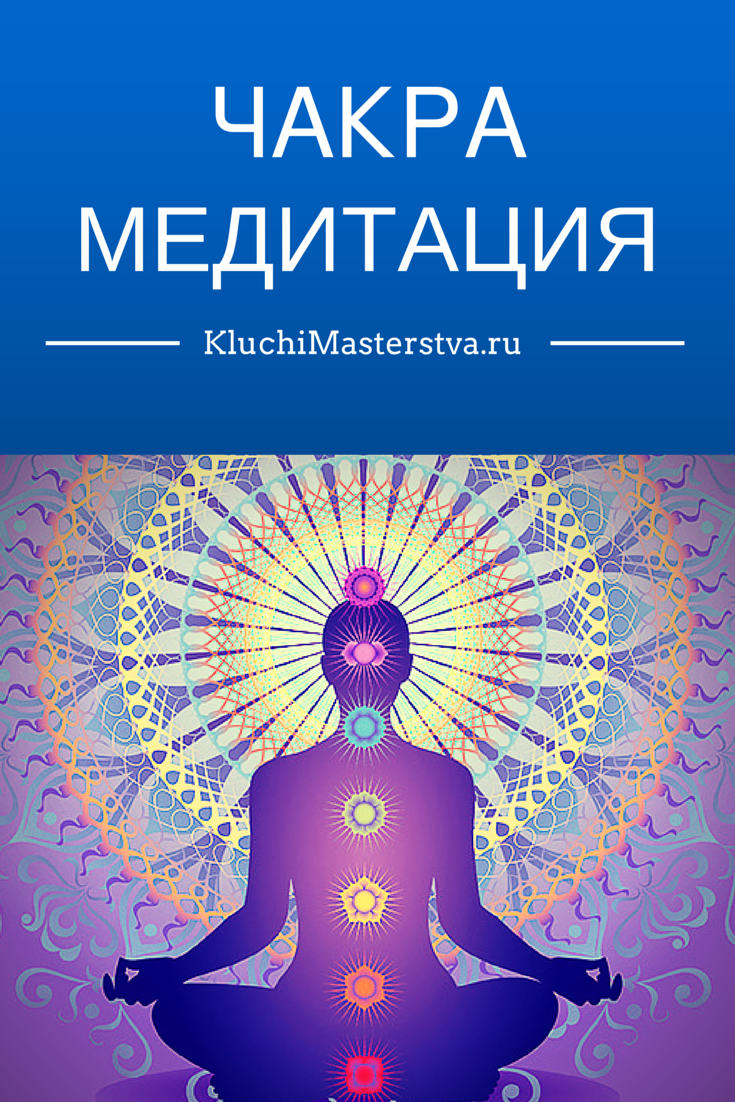 Муладхара. Активация и балансировка 1 корневой чакры муладхары.