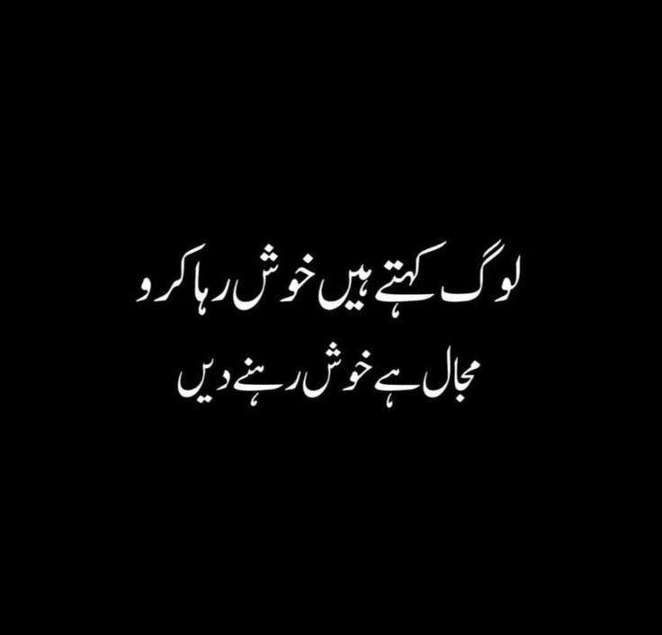 لوگ کہتے ہیں | Urdu funny quotes, Funny quotes in urdu ...