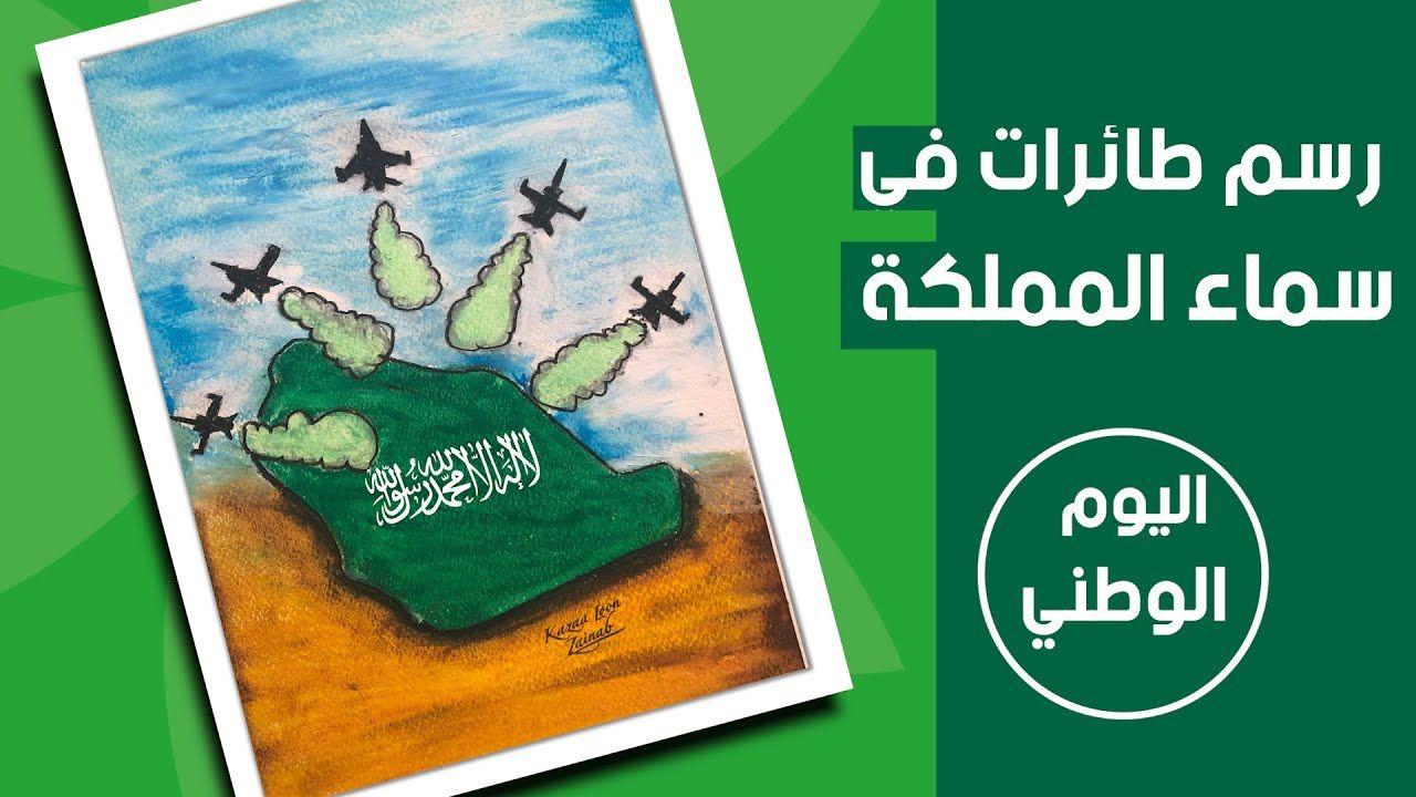 رسم لليوم الوطني السعودي 90 رسم طائرات تحلق في سماء السعودية Zentangle Art Vehicle Logos Ferrari Logo