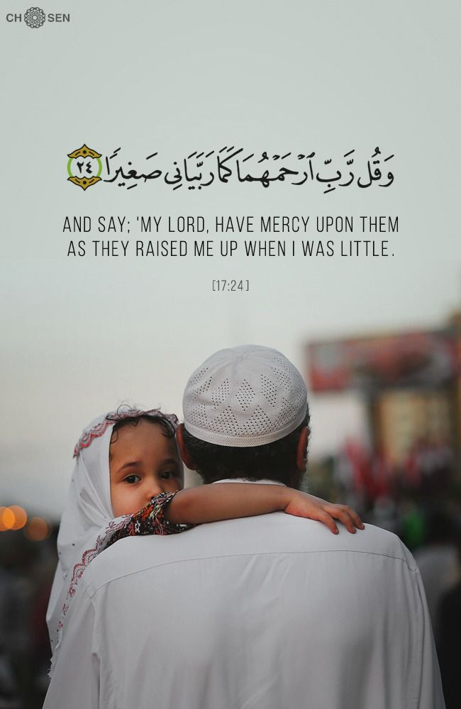 و ق ل ر ب ي ار ح م ه م ا ك م ا ر ب ي ان ي ص غ ير ا Quran Quotes Inspirational Quran Quotes Love Quran Quotes Verses