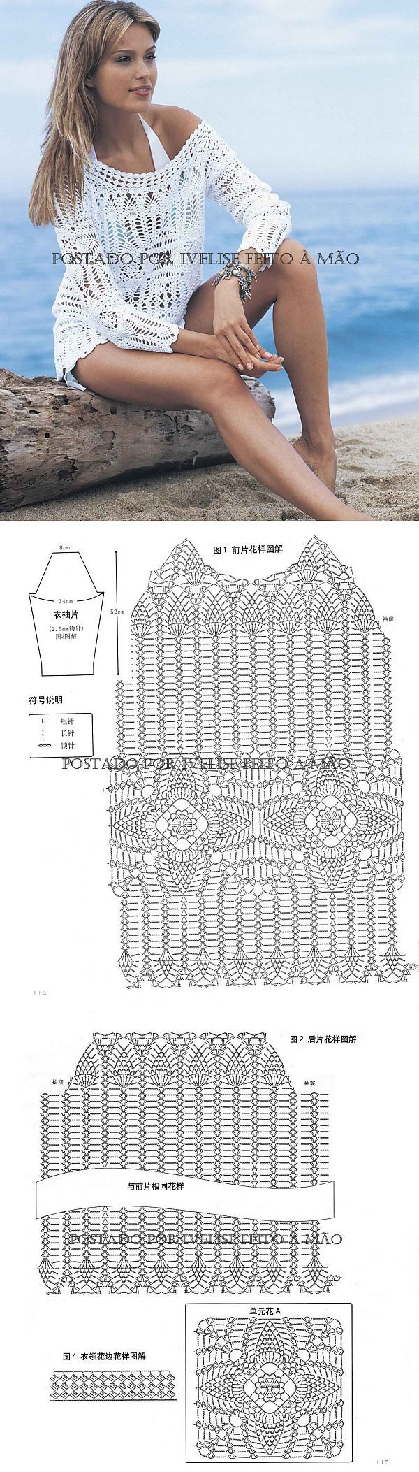 crochet | Túnicas, Blusas y Tejido