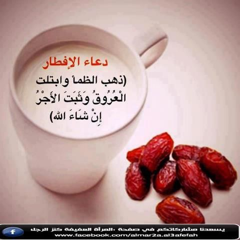 Sign In Food Breakfast Ramadan