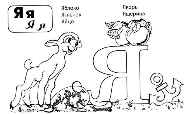 Раскраски буквы (с изображениями) | Раскраски, Буквы алфавита
