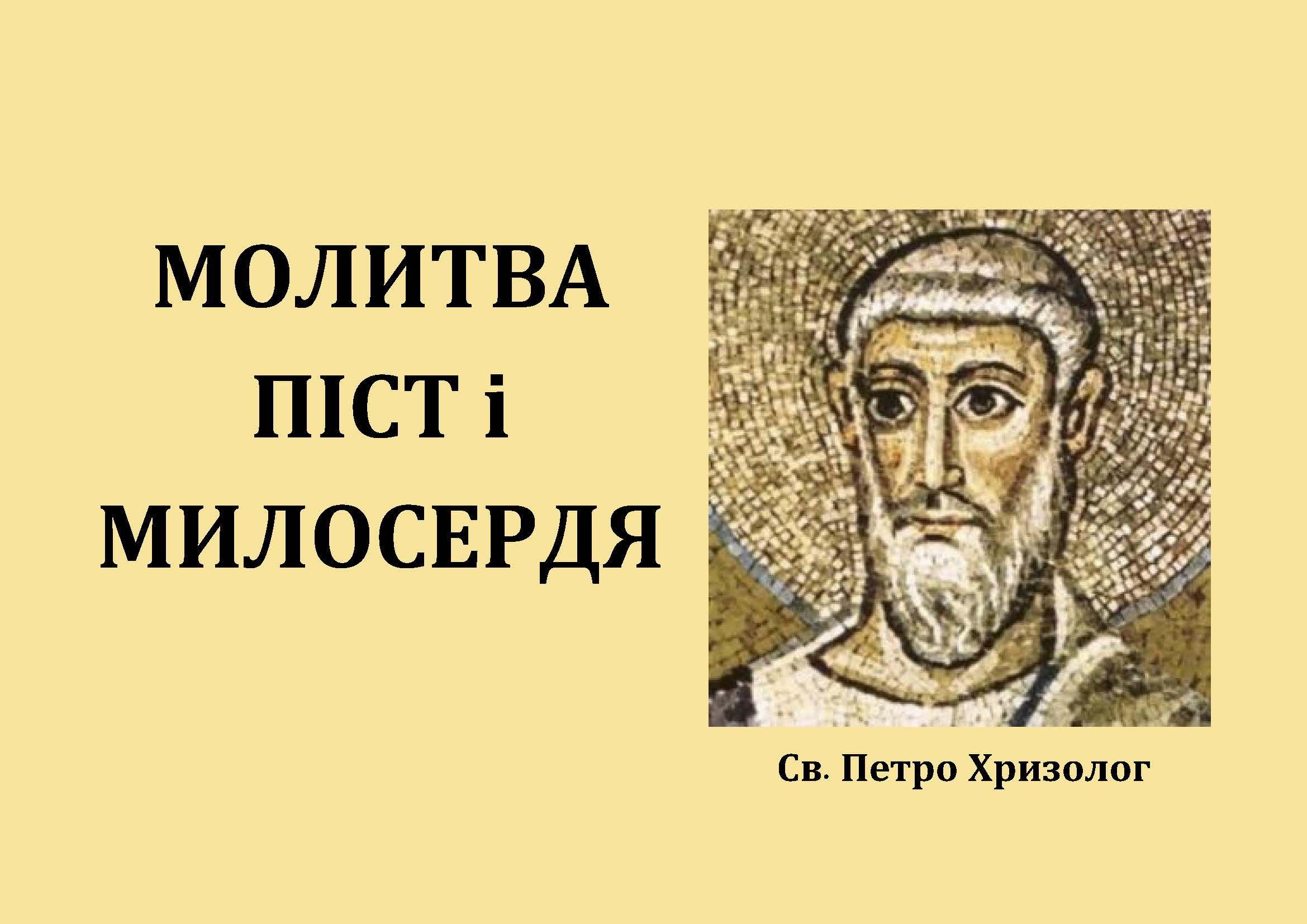 Св. Петро Хризолог: МОЛИТВА, ПІСТ і МИЛОСЕРДЯ