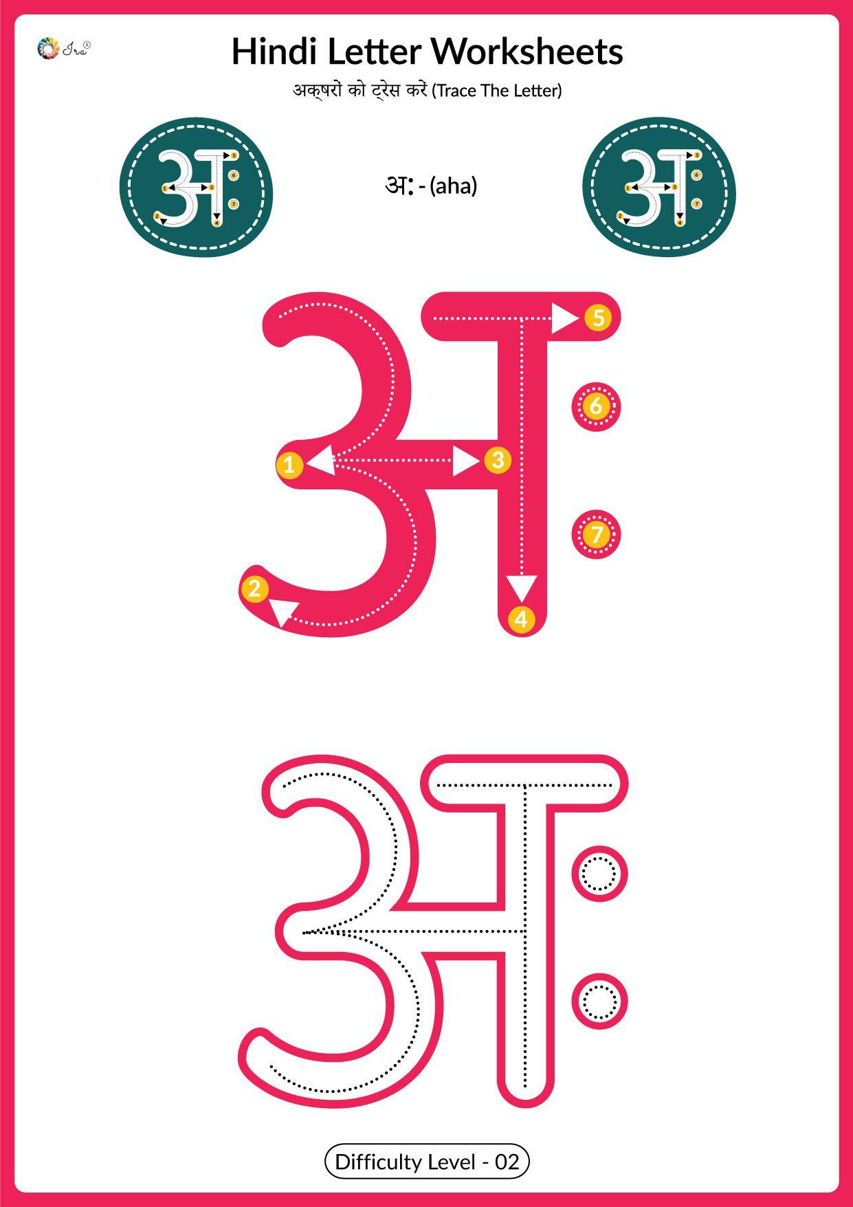 Hindi Swar Worksheets