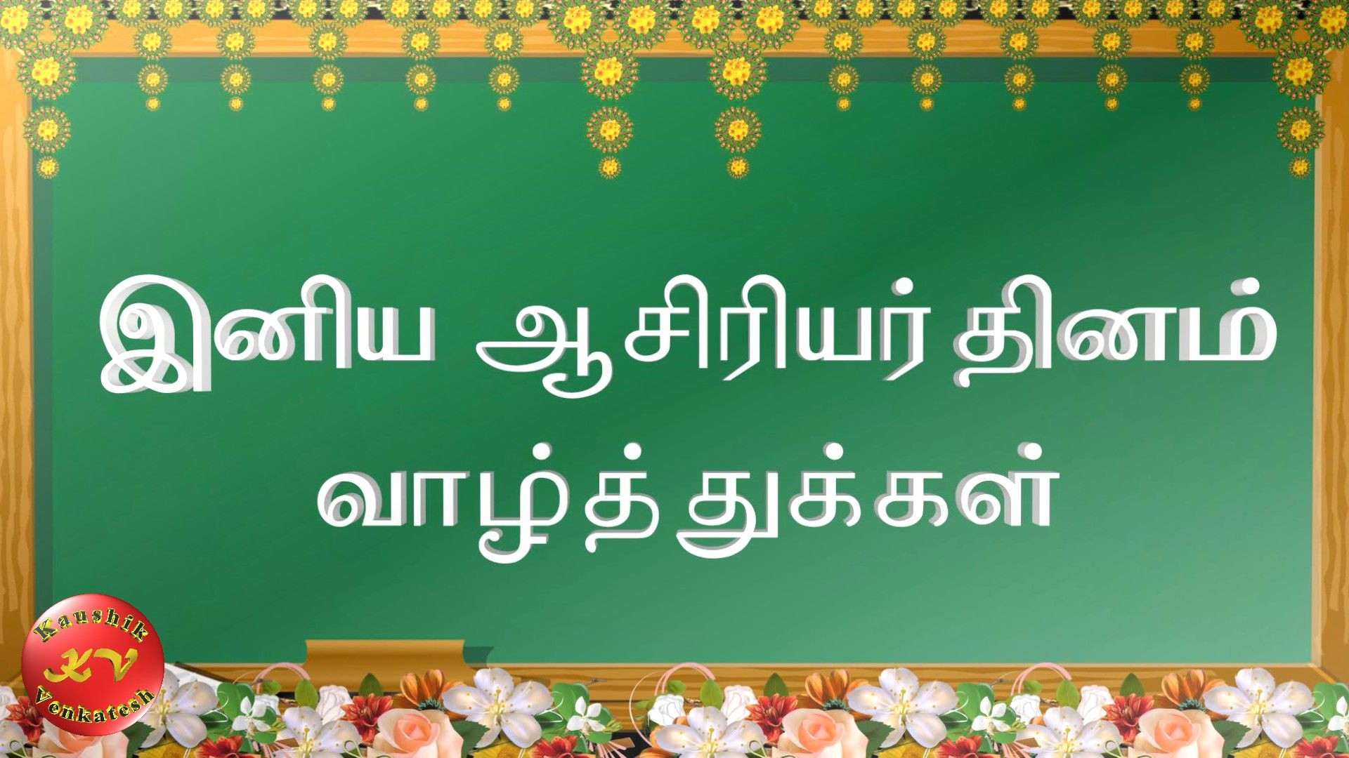 Happy Teachers Day Wishes In Tamil Whatsapp Status Video Message In 2020 Teachers Day Wishes Happy Teachers Day Wishes Happy Teachers Day