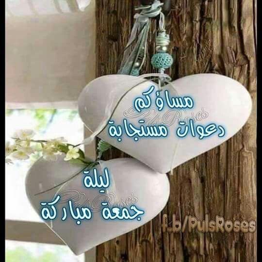 ليلة الجمعة ياأحبة ف ت ح ال ل ــــــــه أب و اب ال س م ــــــــاء ل د ع ائک م و رف ع Christmas Ornaments Good Morning Arabic Romantic Love Quotes