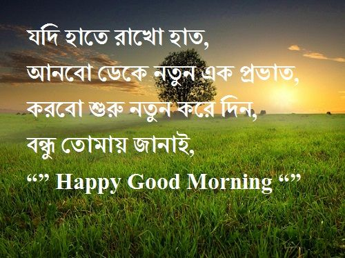 Suprovat Good Morning Bangla Sms শভচছgreetings Good