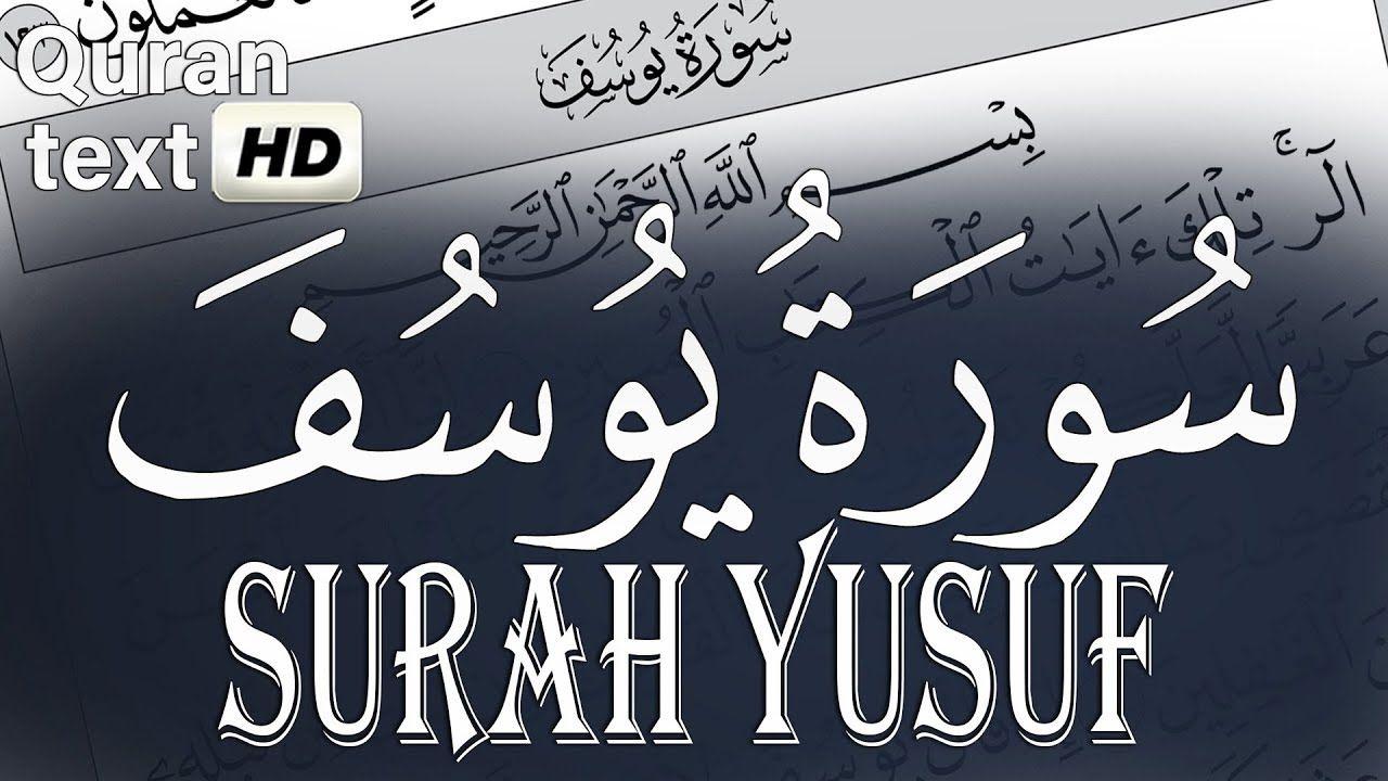 سورة يوسف كاملة قران كريم بصوت جميل جدا جدا Surah Yusuf With Arabic Text Quran Calligraphy