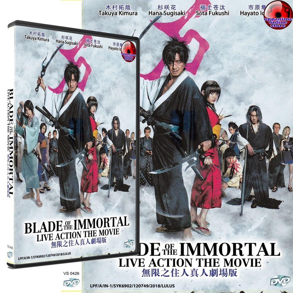 JAPAN MOVIE BLADE OF THE IMMORTAL DVD (With images