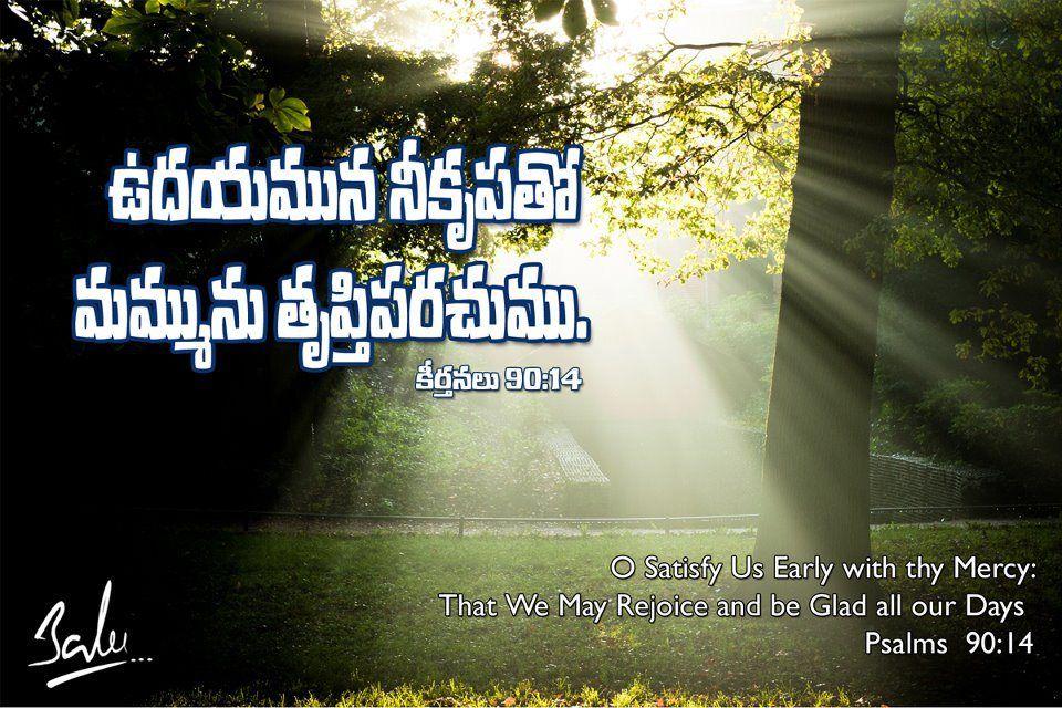 Faith Jesus Telugu Wallpaper Download Bible Quotes Wallpaper