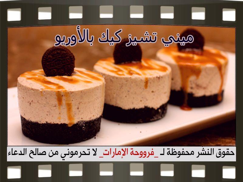 ميني تشيز كيك شيكولاتة بطريقة سهلة وسريعة التحضير Arabic Dessert Delicious Desserts Mini Cakes