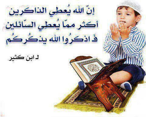كن من الذاكرين Arabic Quotes Islam Arabic Words